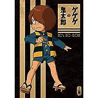 「ゲゲゲの鬼太郎」80's BD-BOX 上巻