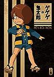 「ゲゲゲの鬼太郎」80's BD-BOX 上巻[Blu-ray/ブルーレイ]