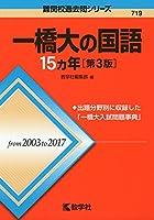 一橋大の国語15カ年[第3版] (難関校過去問シリーズ)