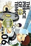 テニスの王子様完全版 Season1 6 (愛蔵版コミックス)