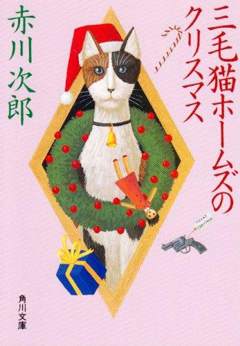 三毛猫ホームズのクリスマス (角川文庫)の詳細を見る