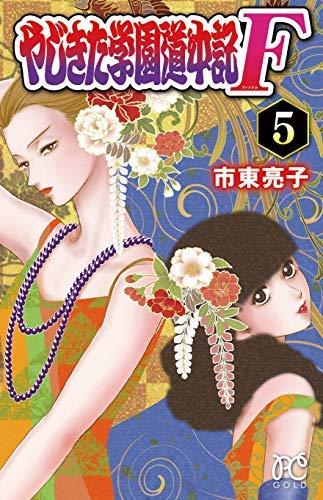 やじきた学園道中記F コミック 1-5巻セット