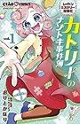 レイトンミステリー探偵社カトリーのナゾトキ事件簿 ~2巻 (おりとかほり、レベルファイブ)