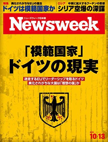 週刊ニューズウィーク日本版 「特集:「模範国家」ドイツの現実」〈2015年 10/13号〉 [雑誌]