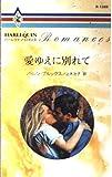愛ゆえに別れて (ハーレクイン・ロマンス (R1269))