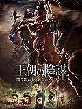 王朝の陰謀 闇の四天王と黄金のドラゴン (字幕版)