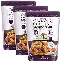 JASオーガニック認定 有機調理用 ココナッツオイル 500ml(456g) 3個セット organic cooking coconut oil (有機認定食品 中鎖脂肪酸 コレステロールフリー NON AROMA)日本の工場で袋詰 独特のクセがないから、揚げもの 炒めものに最適 BPA(内分泌攪乱化学物質としての懸念)フリーの袋を使用