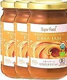 訳あり半額 JAS有機認定 オーガニック ココナッツ植物性カヤジャム240g 3個(USDA EURO Cirtified Organic Vegan KAYA Jam)