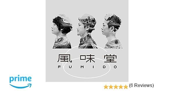 Amazon | 風味堂6(初回限定盤) |...