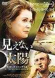 見えない太陽 [DVD]