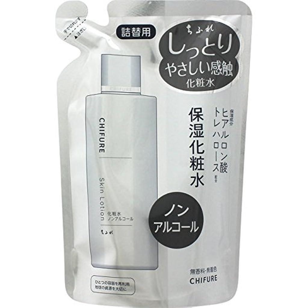 合体スマッシュ物理ちふれ化粧品 化粧水Nノンアルコールタイプ詰替用 150ml 150ML