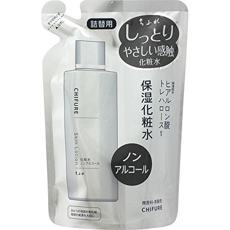 調停するテザーホームちふれ化粧品 化粧水Nノンアルコールタイプ詰替用 150ml 150ML