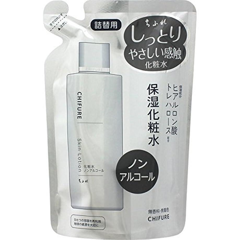 不利益噂幽霊ちふれ化粧品 化粧水Nノンアルコールタイプ詰替用 150ml 150ML