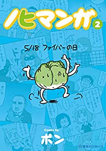 ノヒマンガ(2) (星海社コミックス)