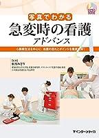 写真でわかる急変時の看護 アドバンス (DVD BOOK)