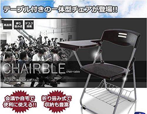 折り畳み式 会議 自宅 介護 収納 簡易 2色 テーブル 付き 一体型 チェア チェアブル (ブラック)