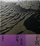 子宮―三木卓詩集 (1973年)