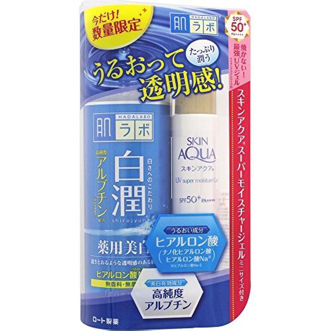 【医薬部外品】肌ラボ(ハダラボ) 白潤 薬用美白化粧水 170mL+スキンアクアスーパーモイスチャージェルミニ 13mL付き企画品