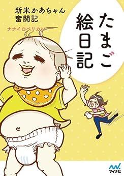 [ナナイロペリカン]のたまご絵日記 新米かあちゃん奮闘記