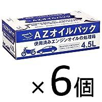 AZ オイルパック 4.5L ×6個セット オイル吸着剤 オイル交換用 [バイク・自動車の廃油処理用]
