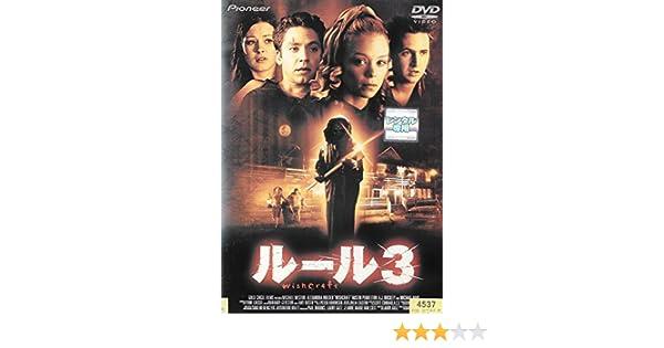 Amazon   ルール3 [DVD]   映画
