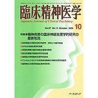 臨床精神医学 2008年 10月号 [雑誌]