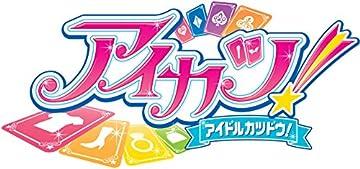 【早期購入特典あり】 TVアニメ/データカードダス 「アイカツ! 」 COMPLETE CD-BOX (完全生産限定) (ポスター付)