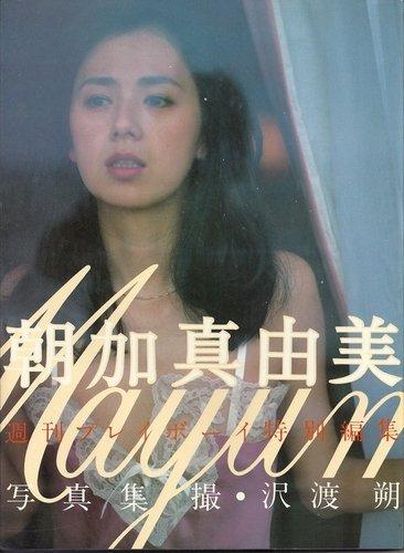 朝加真由美写真集 (1981年)