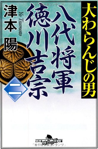 大わらんじの男〈2〉―八代将軍徳川吉宗 (幻冬舎時代小説文庫)の詳細を見る