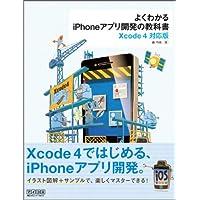 よくわかるiPhoneアプリ開発の教科書【Xcode 4対応版】