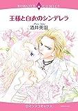 王様と白衣のシンデレラ (ハーモニィコミックス)