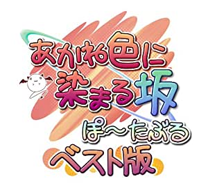 あかね色に染まる坂 ぽーたぶる ベスト版 - PSP
