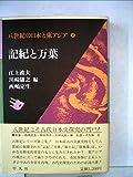 八世紀の日本と東アジア〈2〉記紀と万葉 (1980年)