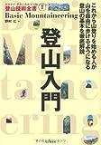 登山入門 (ヤマケイ・テクニカルブック登山技術全書)   (山と溪谷社)