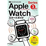 ゼロからはじめる Apple Watch スマートガイド[Series 3対応版]
