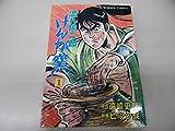 流れ陶二郎けんか窯 1 (ゴラク・コミックス)