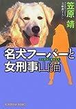 名犬フーバーと女刑事山猫(ワイルド・キャット) (光文社文庫)