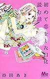 初めて恋をした日に読む話 6 (マーガレットコミックス)