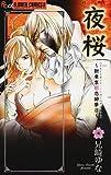 夜桜‾新東京廓恋酔夢II‾ (フラワーコミックス)