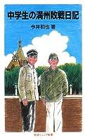 中学生の満州敗戦日記 (岩波ジュニア新書)