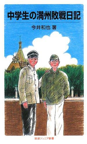 中学生の満州敗戦日記 (岩波ジュニア新書)の詳細を見る