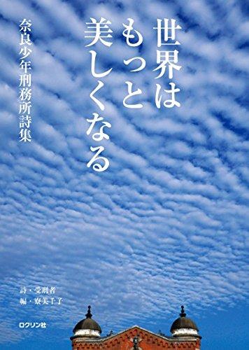 世界はもっと美しくなる 奈良少年刑務所詩集の詳細を見る
