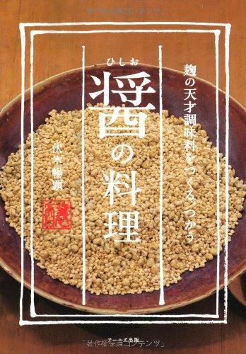 醤(ひしお)の料理 -麹の天才調味料をつくる、つかう-の詳細を見る