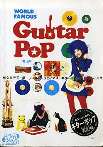Bepop 1/WORLD FAMOUS GUITAR POP (Be pop (Volume 1))の詳細を見る