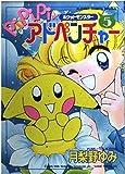 ポケットモンスターpipipi・アドベンチャー 5 (フラワーコミックススペシャル)