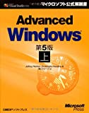 ADVANCED WINDOWS 第5版 上 (マイクロソフト公式解説書)