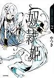 奴隷姫(2) (シリウスKC)
