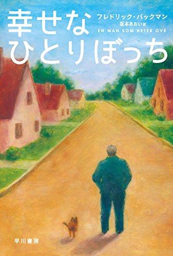 幸せなひとりぼっち (ハヤカワ文庫NV)