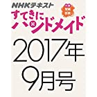 NHKすてきにハンドメイド 2017年9月号 [雑誌] NHK すてきにハンドメイド (NHKテキスト)