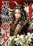 忍城の姫武者〈上〉 (ぶんか社文庫)
